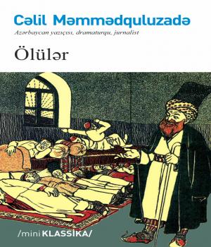 Ölülər - Cəlil Məmmədquluzadə