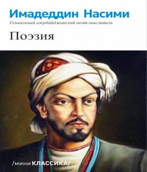 Поэзия - Имадеддин Насими