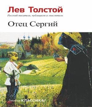 Отец Сергей - Лев Толстой