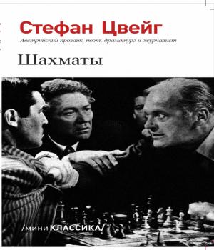 Шахматы - Стефан Цвейг