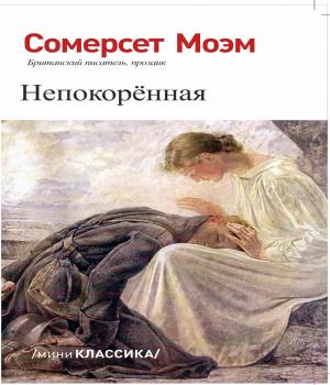 Непокорённая - Сомерсет Моэм
