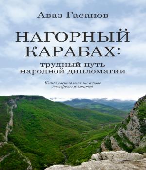 Нагорный Карабах: трудный путь народной дипломатии