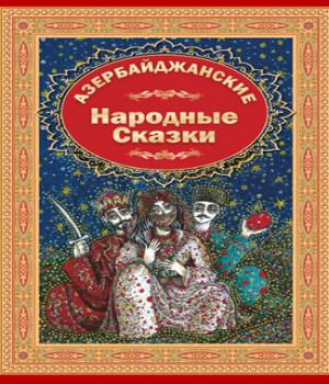 Азербайджанские Народние Сказки 1