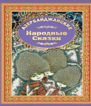 Азербайджанские Народние Сказки 4