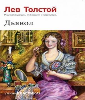 Дьявол - Лев Николаевич Толстой